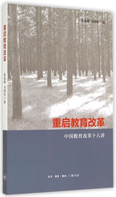 重启教育改革:中国教育改革十八讲