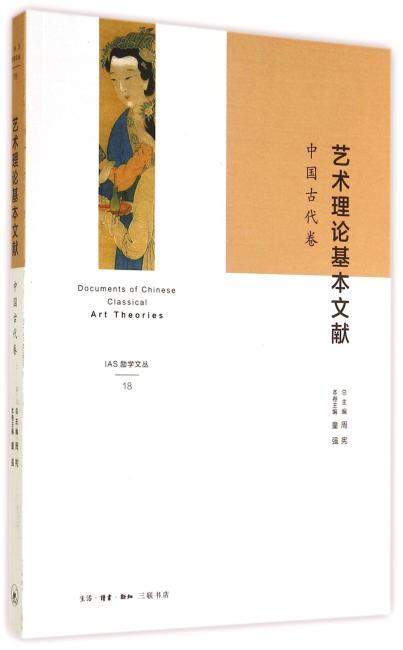 艺术理论基本文献——中国古代卷
