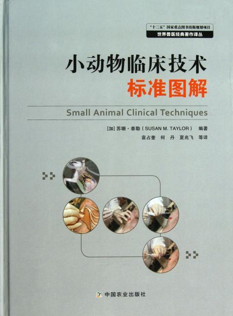 小动物临床技术标准图解