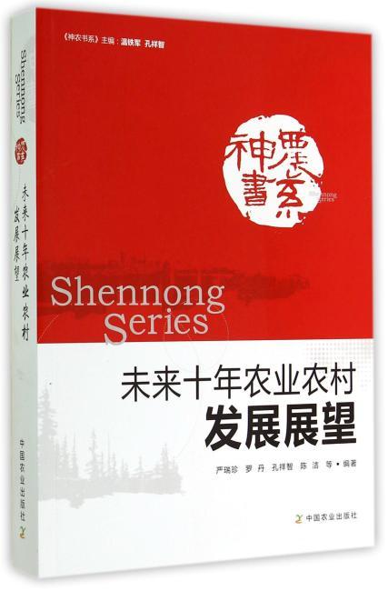 未来十年农业农村发展展望(神农书系)