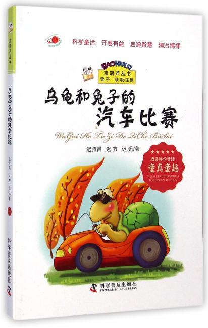 宝葫芦丛书--乌龟和兔子的汽车比赛
