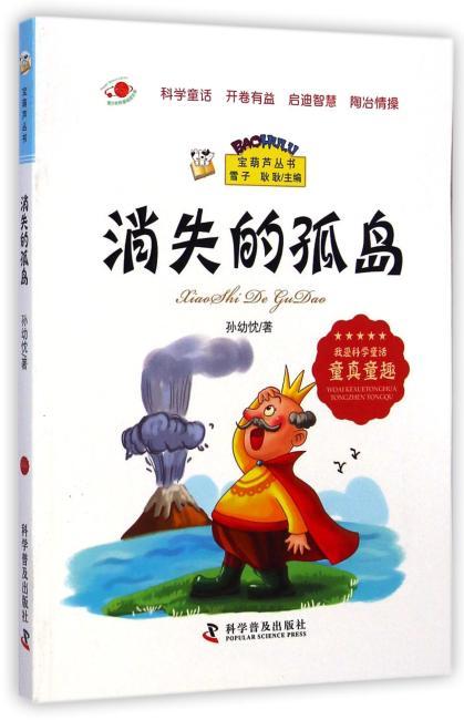 宝葫芦丛书--消失的孤岛