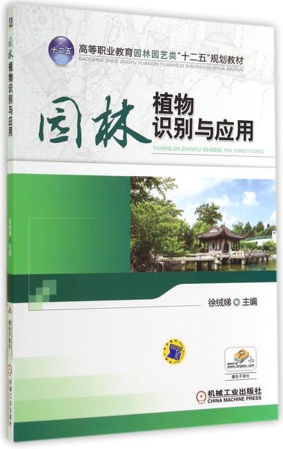 """园林植物识别与应用(高等职业教育园林园艺类""""十二五""""规划教材)"""