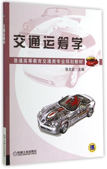 交通运筹学(普通高等教育交通类专业规划教材)