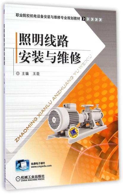 照明线路安装与维修(职业院校机电设备安装与维修专业规划教材)
