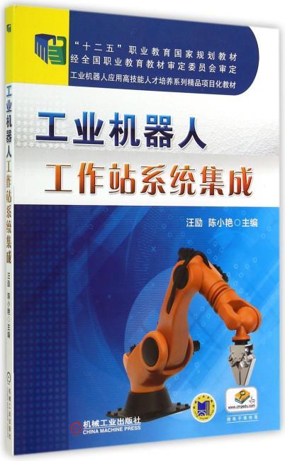 """工业机器人工作站系统集成(""""十二五""""职业教育国家规划教材 工业机器人应用高技能人才培养系列精品项目化教材)"""