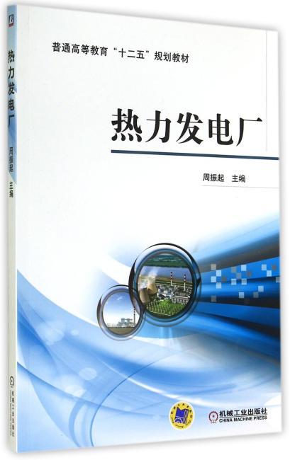 """热力发电厂(普通高等教育""""十二五""""规划教材)"""