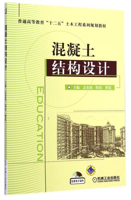 """混凝土结构设计(普通高等教育""""十二五""""土木工程系列规划教材)"""