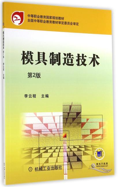 模具制造技术(第2版,中等职业教育国家规划教材 全国中等职业教育教材审定委员会审定)
