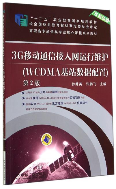 """3G移动通信接入网运行维护(WCDMA基站数据配置)(第2版,""""十二五""""职业教育国家规划教材 高职高专通信类专业核心课程系列教材)"""