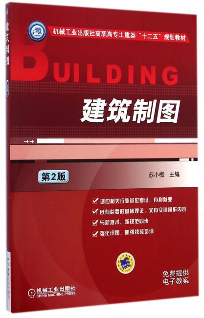 """建筑制图(第2版,机械工业出版社高职高专土建类""""十二五""""规划教材)"""