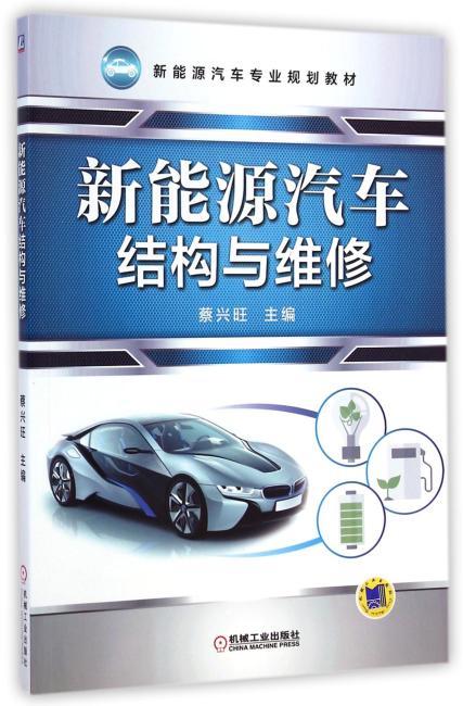 新能源汽车结构与维修(新能源汽车专业规划教材)