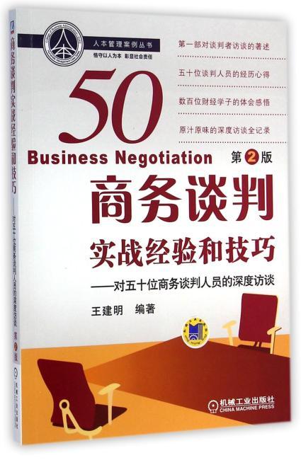 商务谈判实战经验和技巧——对五十位商务谈判人员的深度访谈 第2版