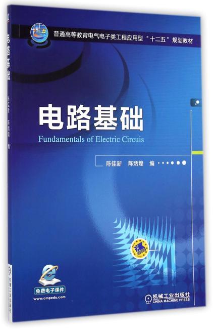 """电路基础(普通高等教育电气电子类工程应用型""""十二五""""规划教材)"""