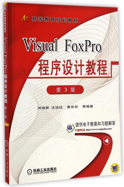 Visual FoxPro程序设计教程(第3版,高等教育规划教材)
