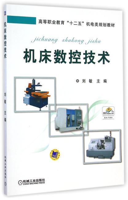 """机床数控技术(高等职业教育""""十二五""""机电类规划教材)"""