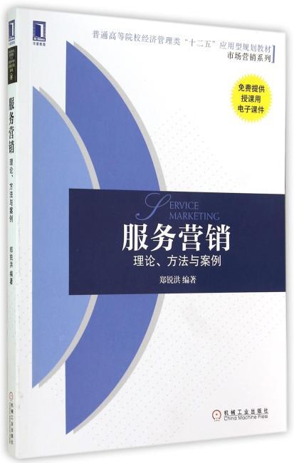 """服务营销:理论、方法与案例(普通高等院校经济管理类""""十二五""""应用型规划教材 市场营销系列)"""