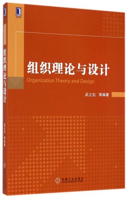 组织理论与设计(华章精品教材)