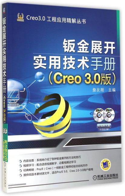 钣金展开实用技术手册(Creo 3.0 版)