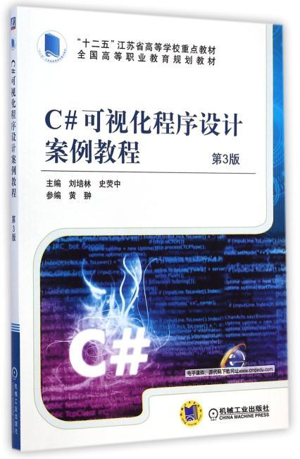 C#可视化程序设计案例教程(第3版,全国高等职业教育规划教材)