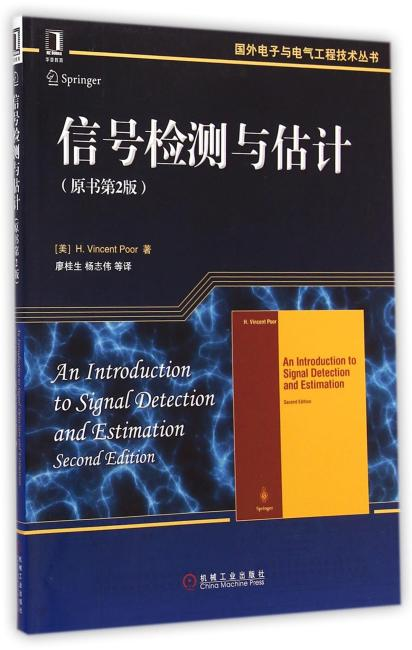信号检测与估计(原书第2版)