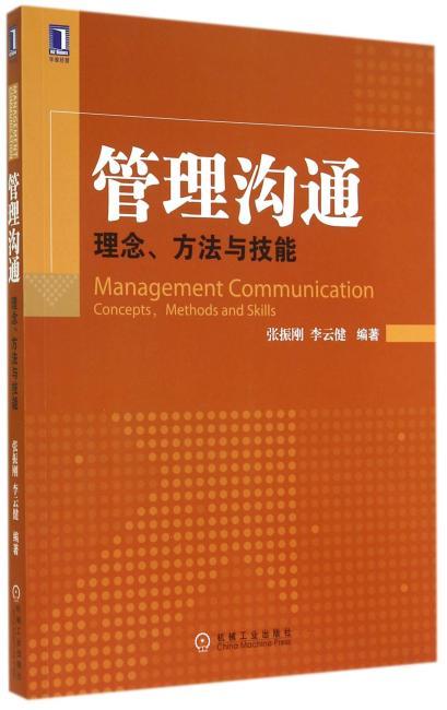 管理沟通:理念、方法与技能