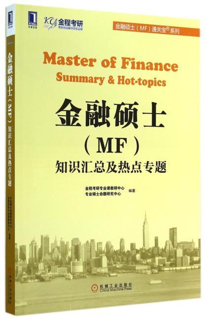 金融硕士(MF)知识汇总及热点专题
