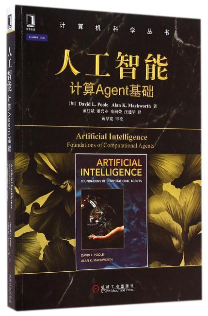 人工智能:计算agent基础(详细介绍AI科学,包含丰富的在线学习资源)