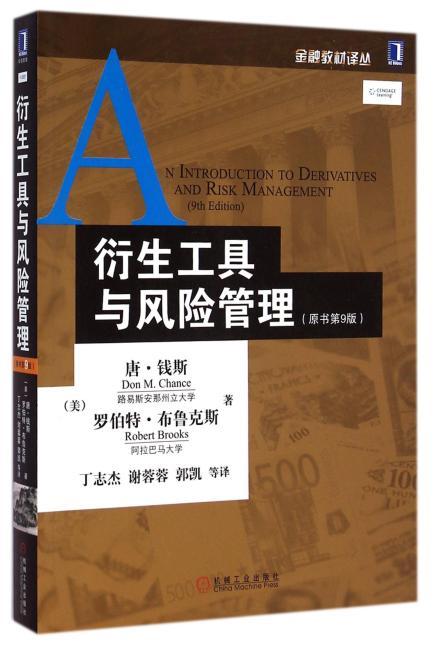衍生工具与风险管理(原书第9版)