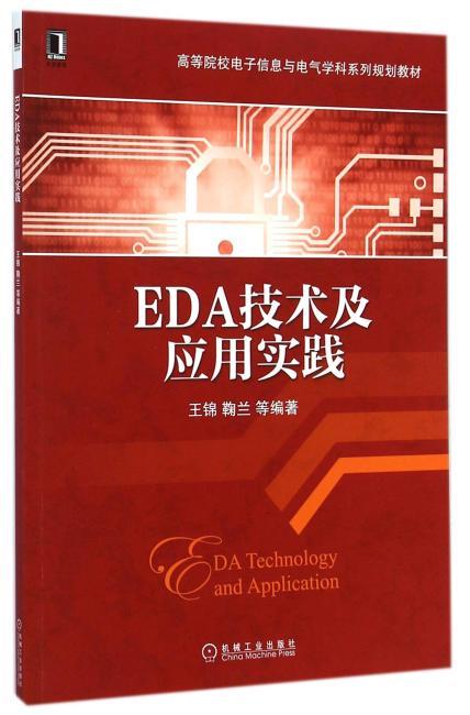 EDA技术及应用实践(高等院校电子信息与电气学科系列规划教材)