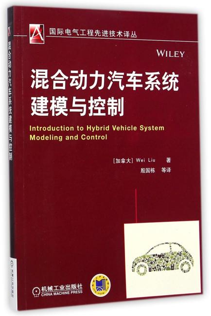 混合动力汽车系统建模与控制(国际电气工程先进技术译丛)