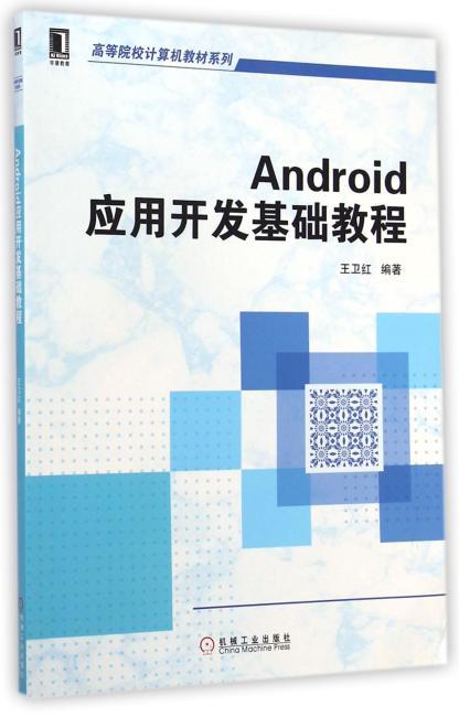 Android应用开发基础教程(高等院校计算机教材系列)