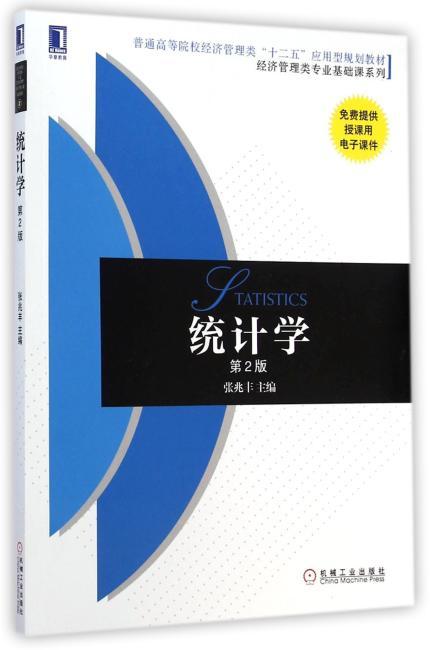 """统计学(第2版,普通高等院校经济管理类""""十二五""""应用型规划教材 经济管理类专业基础课系列)"""