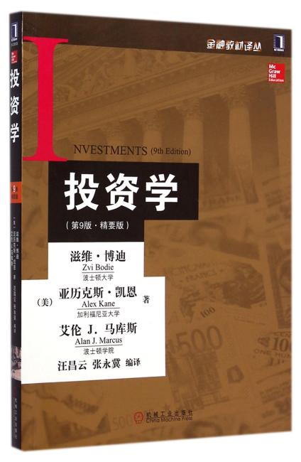 投资学(第9版 精要版)(内容精炼,让你最快了解证券投资学的圣经——博迪的《投资学》的经典内涵!)