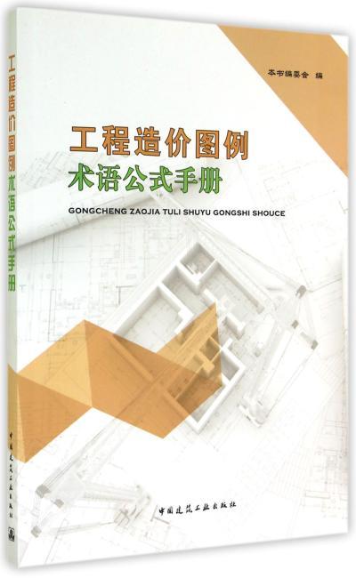 工程造价图例术语公式手册