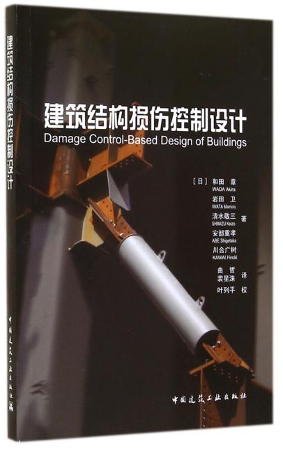 建筑结构损伤控制设计