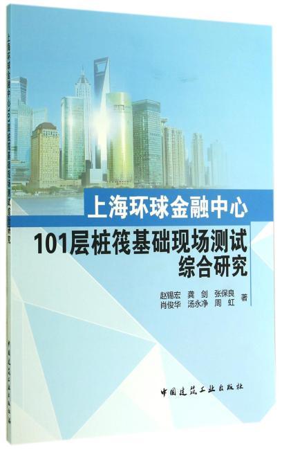 上海环球金融中心101层桩筏基础现场测试综合研究