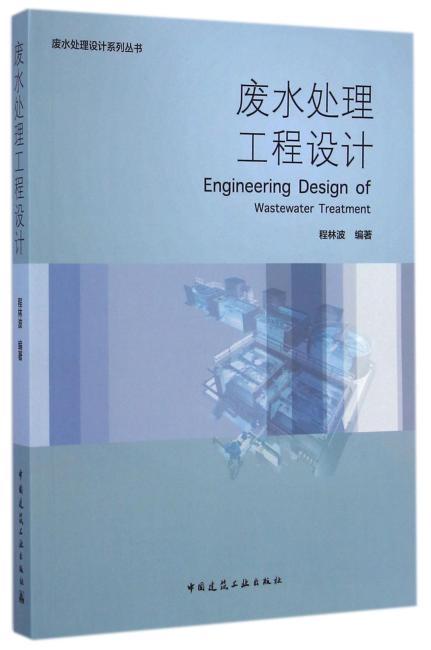 废水处理工程设计