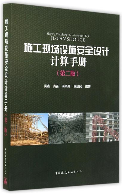 施工现场设施安全设计计算手册(第二版)