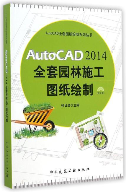AutoCAD 2014全套园林施工图纸绘制(含光盘)
