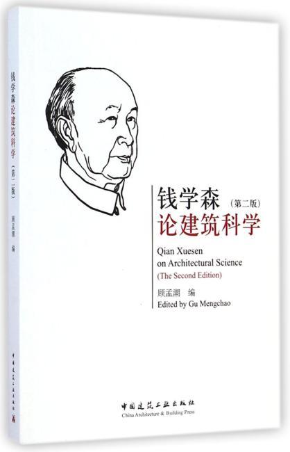 钱学森论建筑科学(第二版)