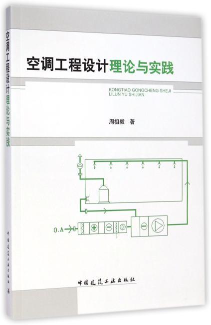 空调工程设计理论与实践