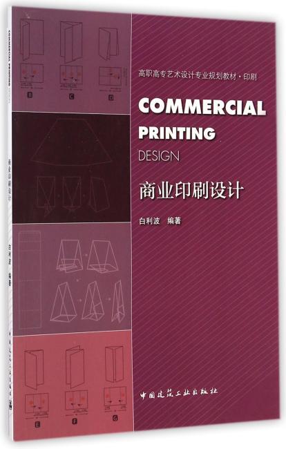 商业印刷设计