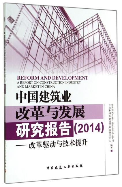 中国建筑业改革与发展研究报告(2014)--改革驱动与技术提升