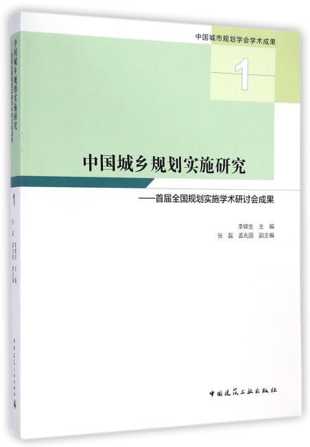 中国城乡规划实施研究——首届全国规划实施学术研讨会成果