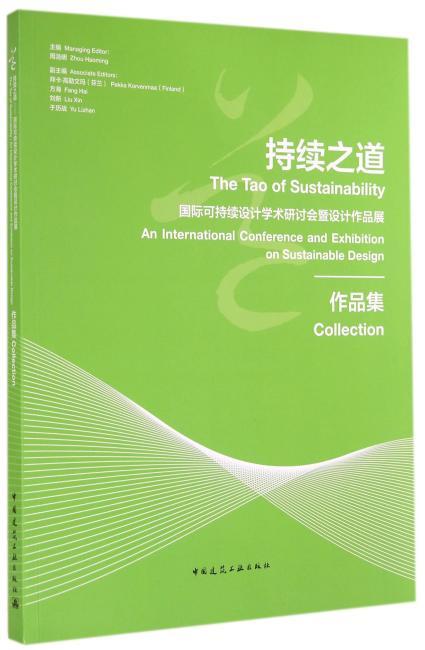 持续之道——国际可持续设计学术研讨会暨设计作品展作品集