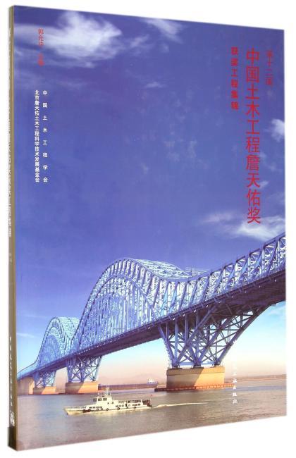 第十二届中国土木工程詹天佑奖获奖工程集锦