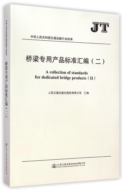 桥梁专用产品标准汇编(二)