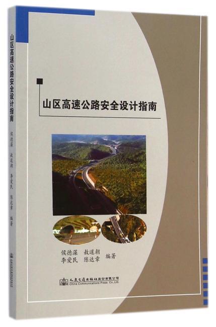 山区高速公路安全设计指南