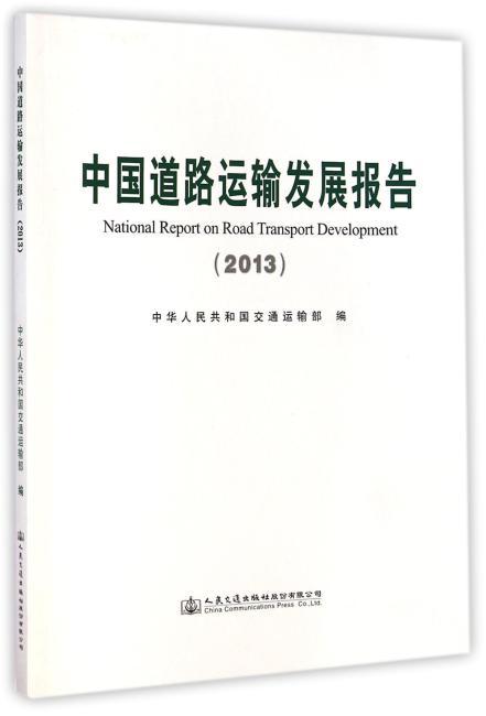 中国道路运输发展报告(2013)